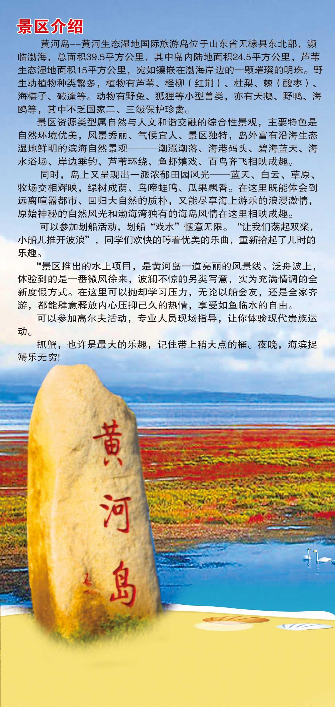 """活动地点:无棣""""黄河岛""""国家aaaa级风景区"""